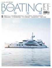 CHINA BOATING Magazine Cover May–June 2016
