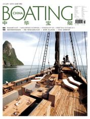 CHINA BOATING Magazine Cover July–August 2016