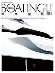 CHINA BOATING Magazine Cover September–October 2016
