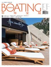 CHINA BOATING Magazine Cover September–October 2017