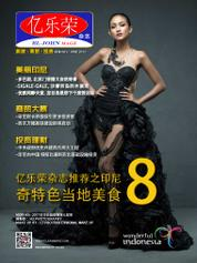 Cover Majalah EL JOHN ED 05 Juni 2017