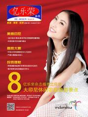 Cover Majalah EL JOHN ED 07 Agustus 2017