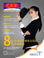Cover Majalah EL JOHN