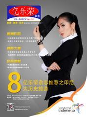 Cover Majalah EL JOHN ED 08 September 2017