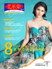 Cover Majalah EL JOHN ED 09 Oktober 2017