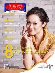 Cover Majalah EL JOHN ED 10 November 2017