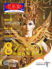 Cover Majalah EL JOHN ED 11 Desember 2017