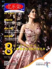 Cover Majalah EL JOHN ED 12 Januari 2018