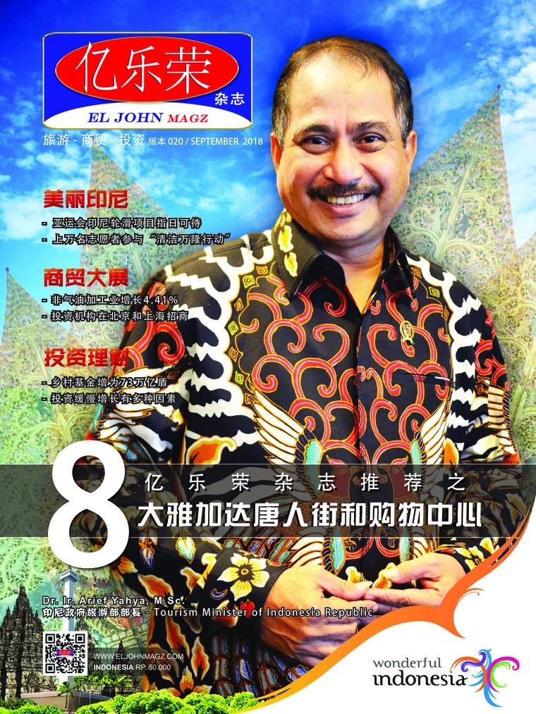 Majalah Digital EL JOHN ED 20 September 2018