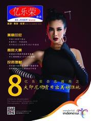 Cover Majalah EL JOHN ED 14 Maret 2018
