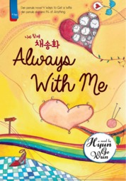 Cover Always With Me oleh Hyun Go Wun