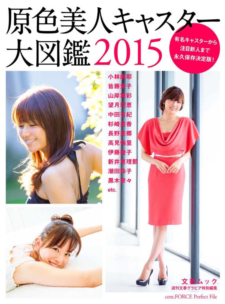 Buku Digital Weekly Bunshun Gravure Special Edition - Original Color Full Photobook Of Beautiful Women Newscasters 2015 oleh Bungeishunju Ltd.