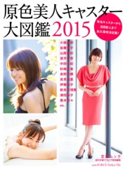 Weekly Bunshun Gravure Special Edition - Original Color Full Photobook Of Beautiful Women Newscasters 2015 by Bungeishunju Ltd. Cover