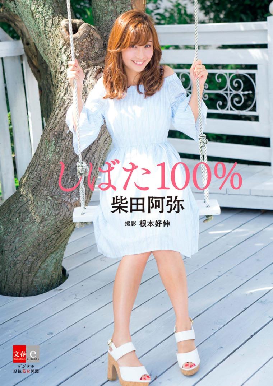 Aya Shibata - Shibata 100% [Digital Original Color Photobook of Beautiful Women] by Bungeishunju Ltd. Digital Book