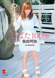 Aya Shibata - Shibata 100% [Digital Original Color Photobook of Beautiful Women] by Bungeishunju Ltd. Cover