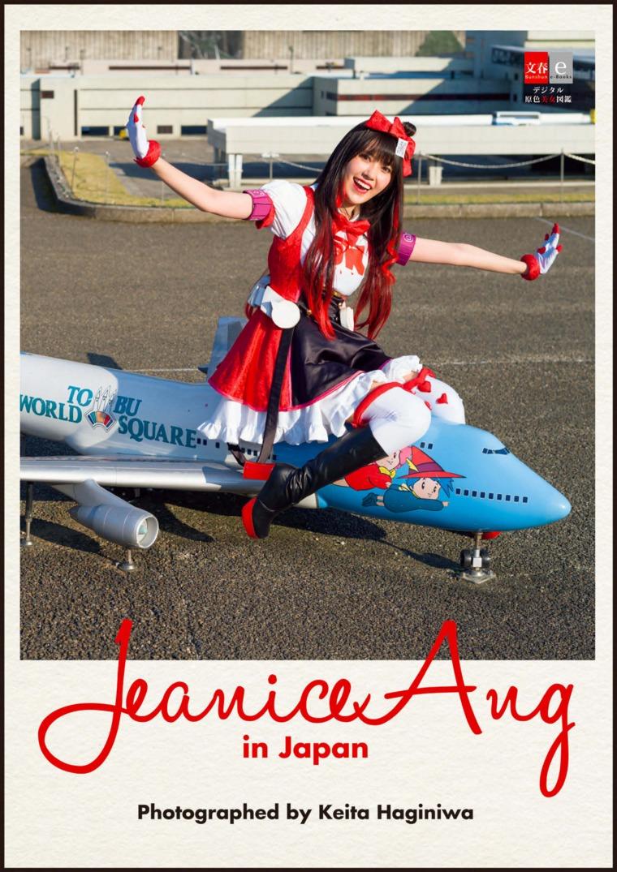 Jeanice Ang in Japan [Digital Original Color Photobook of Beautiful Women] by Bungeishunju Ltd. Digital Book