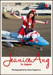 Jeanice Ang in Japan [Digital Original Color Photobook of Beautiful Women] by Bungeishunju Ltd. Cover