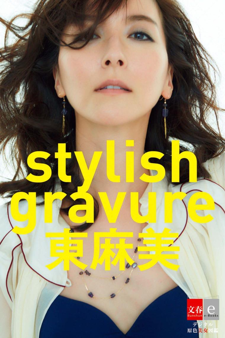 Asami Higashi - Stylish Gravure [Digital Original Color Photobook of Beautiful Women] by Bungeishunju Ltd. Digital Book