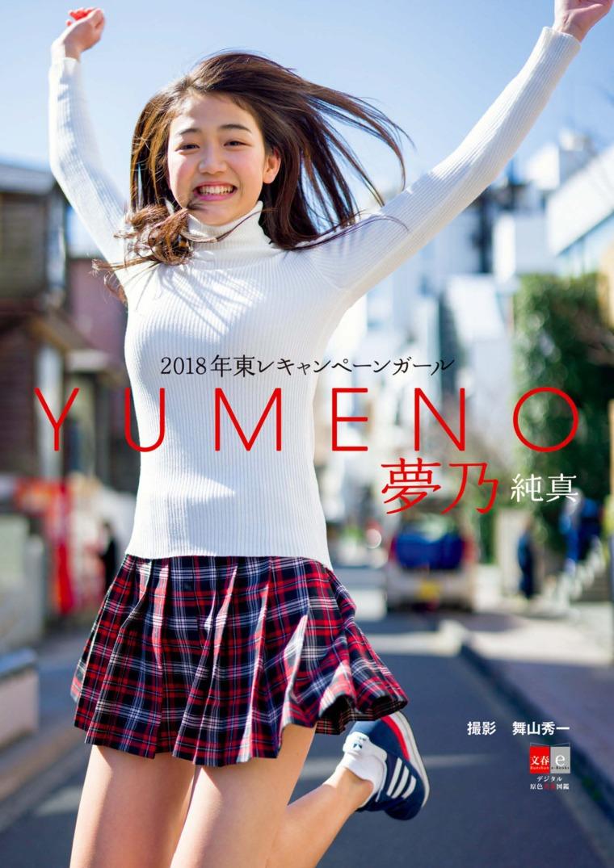 Yumeno - 2018 Le Campaign Girl [Digital Original Color Photobook of Beautiful Women] [Pure Heart] by Bungeishunju Ltd. Digital Book
