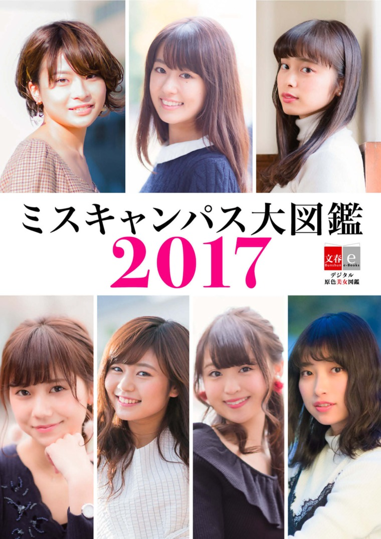 Full Photobook Miss Campus 2017 [Digital Original Color Photobook of Beautiful Women] by Bungeishunju Ltd. Digital Book