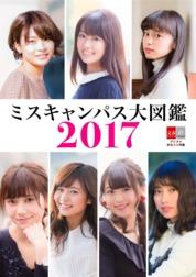 Full Photobook Miss Campus 2017 [Digital Original Color Photobook of Beautiful Women] by Bungeishunju Ltd. Cover