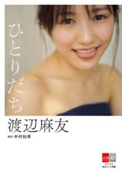 Cover Mayu Watanabe - Standing Alone [Digital Original Color Photobook of Beautiful Women] [Bunshun e-Books] oleh Bungeishunju Ltd.