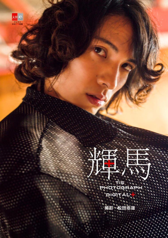 Teruma - T's Photographi Digital+ [Digital Original Color Photobook of Beautiful Men] [Bunshun e-Books] by Bungeishunju Ltd. Digital Book