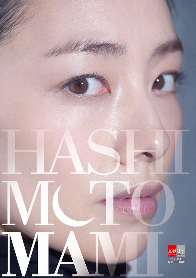 HASHIMOTO MAMI - IN by Bungeishunju Ltd. Digital Book