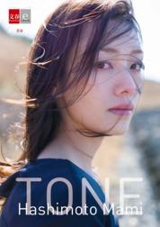 Cover HASHIMOTO MAMI - TONE oleh Bungeishunju Ltd.