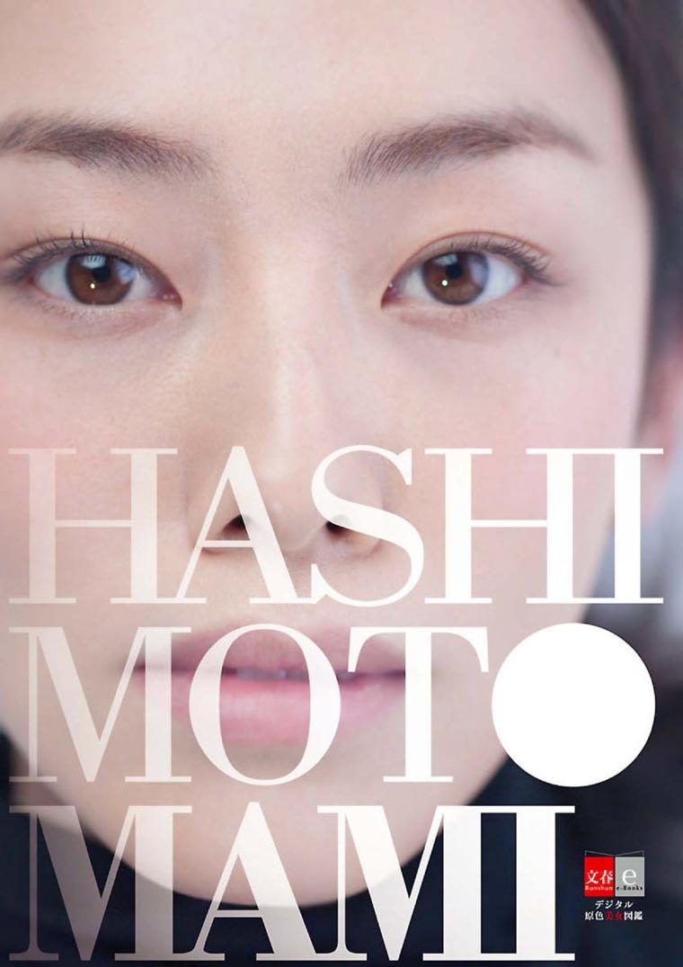 HASHIMOTO MAMI - YOU by Bungeishunju Ltd. Digital Book
