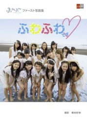 Cover Fuwafuwa First Photoalbum - It's Fuwafuwa [Bunshun e-Books] oleh Bungeishunju Ltd.