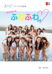 Cover Fuwafuwa First Photoalbum - It's Fuwafuwa [Bunshun e-Books] [Free Sample] oleh Bungeishunju Ltd.
