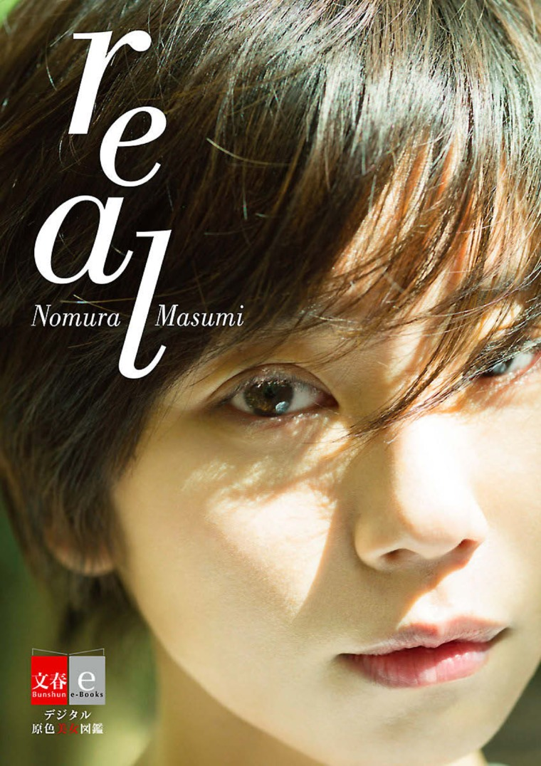 Nomura Masumi - real by Bungeishunju Ltd. Digital Book