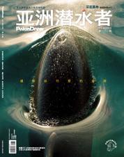 Cover Majalah Asian Diver ED 137 Juli 2015