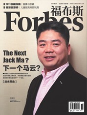 Cover Majalah Forbes China Februari 2011